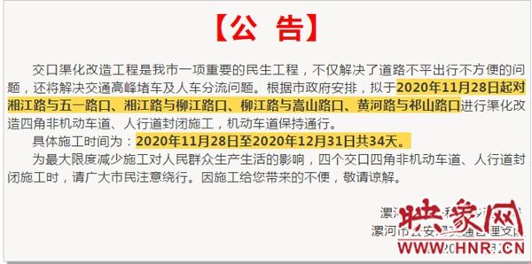 提个醒!漯河市多条道路交叉口因施工将封闭34天