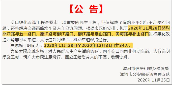 漯河多条道路交叉口因施工封闭34天
