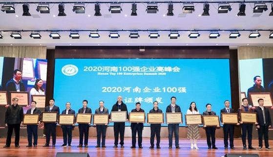 2020河南企业百强榜发布 河南能源化工集团营收1800亿排名第一