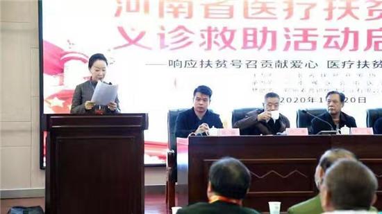 河南省医疗扶贫献爱心义诊救助活动启动仪式在郑成功举办
