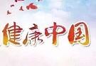全面推进健康中国建设
