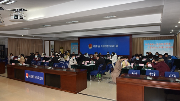 开封市司法局举办民事法律援助案件质量评估培训会