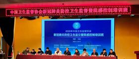 新冠肺炎防控卫生监督暨院感控制培训班在长垣市进行