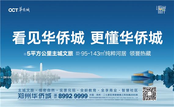 郑州华侨城滨水低密住宅 火热在售