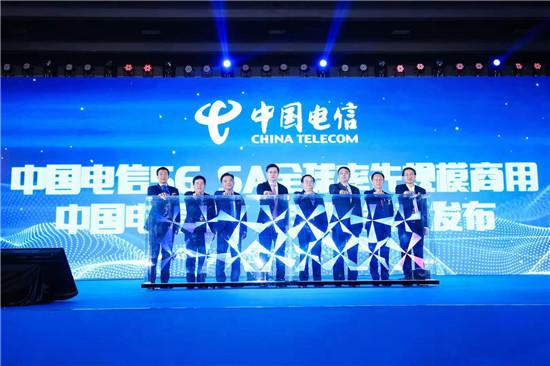 中国电信举办2020天翼智能生态博览会 四大成果尤为亮眼
