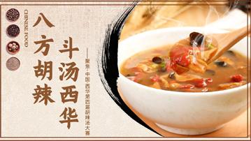 中国·西华第四届胡辣汤大赛