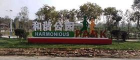 汝南县罗店镇稳步推进省级园林城镇创建工作