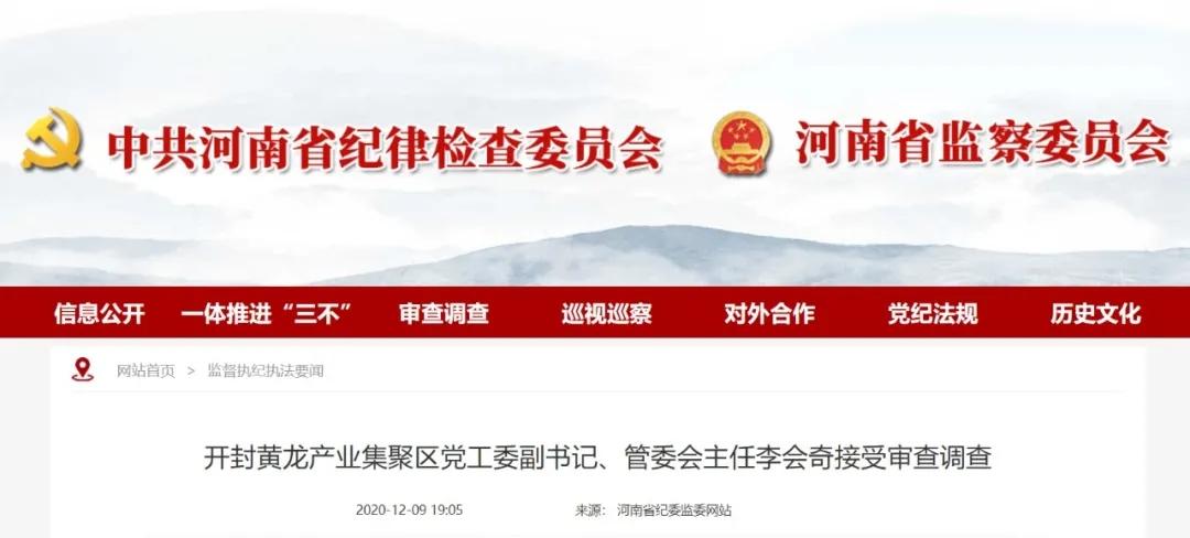 速看!开封黄龙产业集聚区党工委副书记李会奇被查