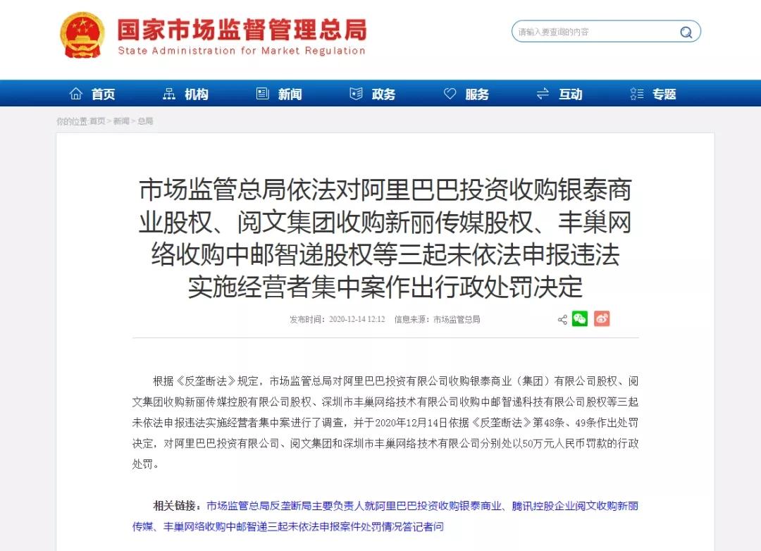 违反《反垄断法》 阿里巴巴 腾讯 顺丰被罚合计被罚150万