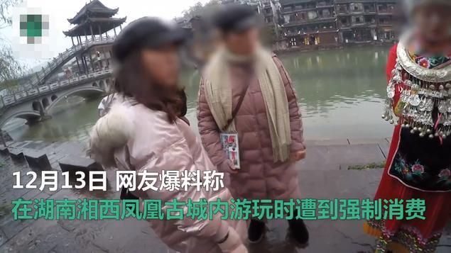 """凤凰古城游客租衣被禁止自拍? 对""""强制消费""""不能惯"""