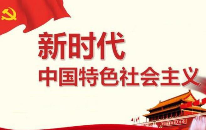 新时代中国特色社会主义的核心要义