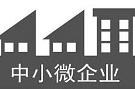 支持创新型中小微企业成长为河南创新重要发源地的对策刍议