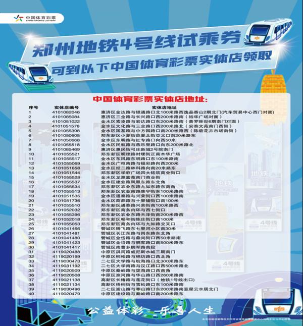 市民可免费领取郑州地铁4号线试乘券