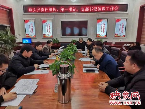 新蔡县涧头乡召开村支部书记、驻村第一书记扶贫工作访谈会