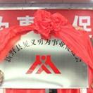 新野县举行见义勇为事业促进会成立大会