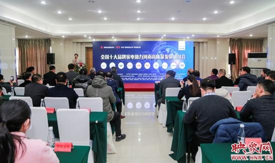 十大品牌家电助力河南高质量发展研讨会在郑州召开