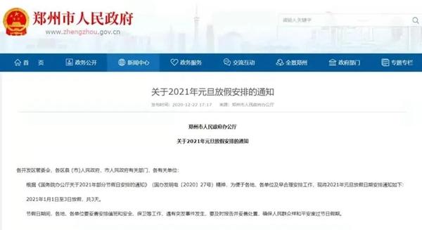 """联播pro:河南首针新冠疫苗在郑州""""开打"""""""