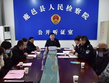 鹿邑县检察院举行附条件不起诉不公开听证、训诫、帮教仪式