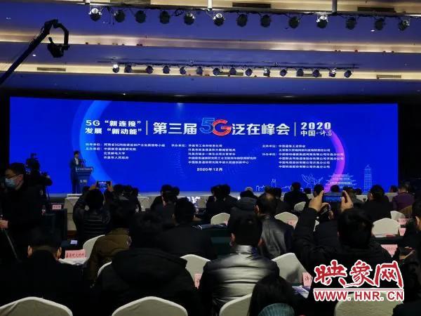 许昌第三届5G泛在峰会开幕 200多人参会