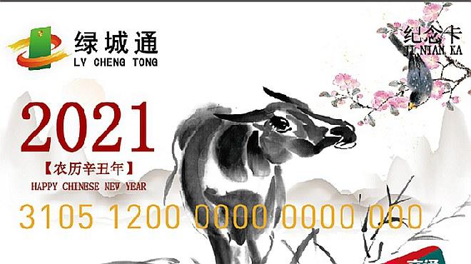 """""""牛气冲天"""" 12月30日郑州绿城通将发行生肖主题纪念卡"""