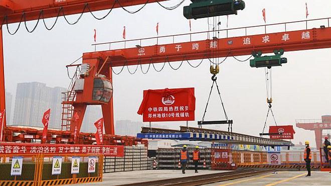 郑州地铁10号线开始铺轨