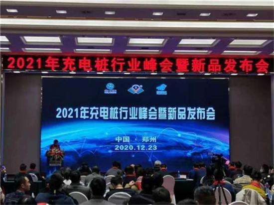 2021年充电桩行业峰会圆满举办 赋能充电桩行业新发展