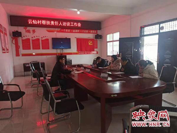 新蔡县棠村镇云仙村召开帮扶责任人访谈工作会