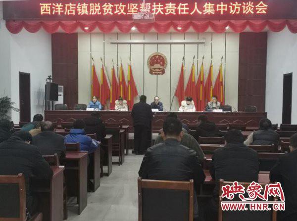 平舆县西洋店镇召开帮扶责任人集中访谈会