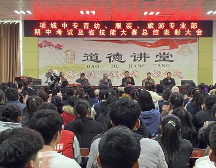 项城中专举行省技能大赛总结表彰大会