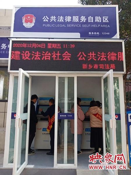 第七个全国宪法日|新乡市公共法律服务中心自助服务区正式开放