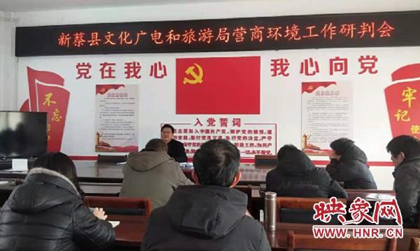 新蔡县文化广电和旅游局召开营商环境指标分析研判会