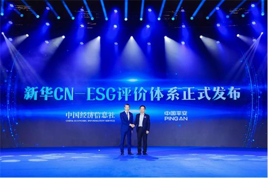 """中经社与中国平安联合发布""""新华CN-ESG评价体系"""""""