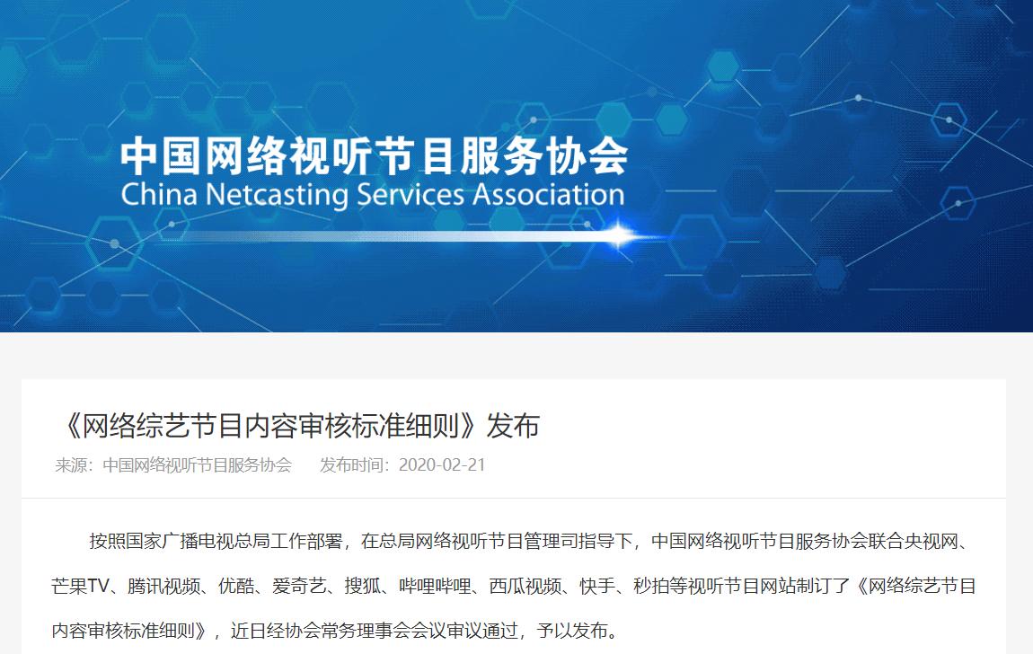 网综审核标准发布,为网民提供优质节目的重要举措