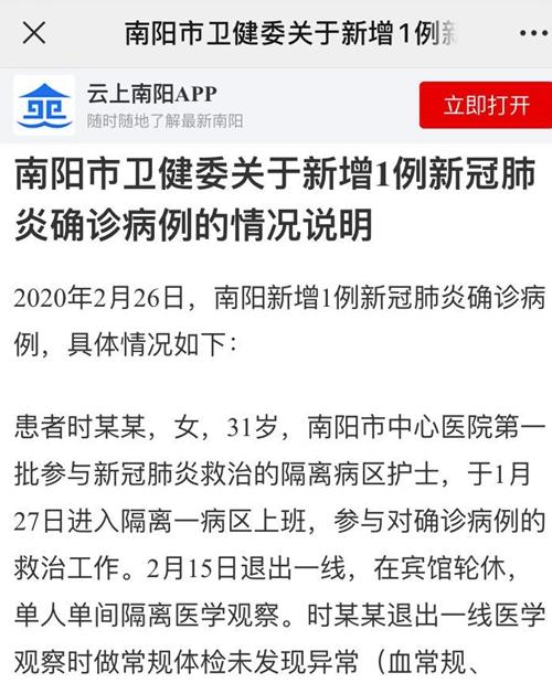 淅川縣老城鎮王嶺小學:陽光大課間