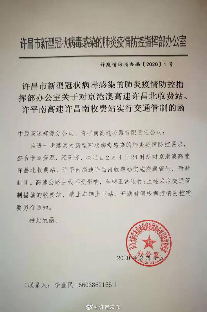2月4日24时起,许昌高速北站、南站禁止车辆上下站
