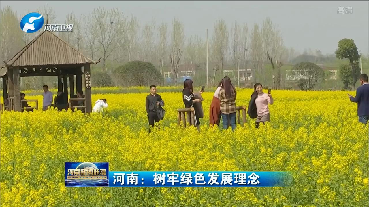 河南:树牢绿色发展理念 推动生产、生活、生态协调发展