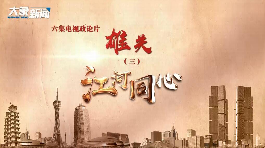 六集電視政論片《雄關》第三集:《江河同心》