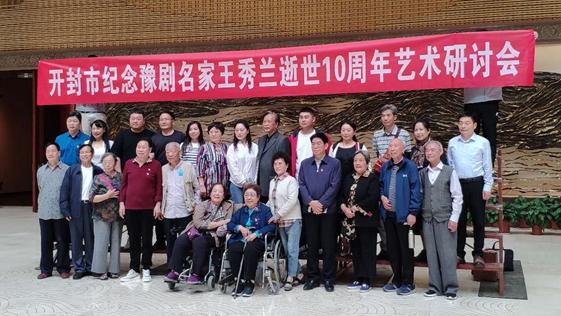 纪念豫剧名家王秀兰逝世10周年艺术研讨会在开封举行