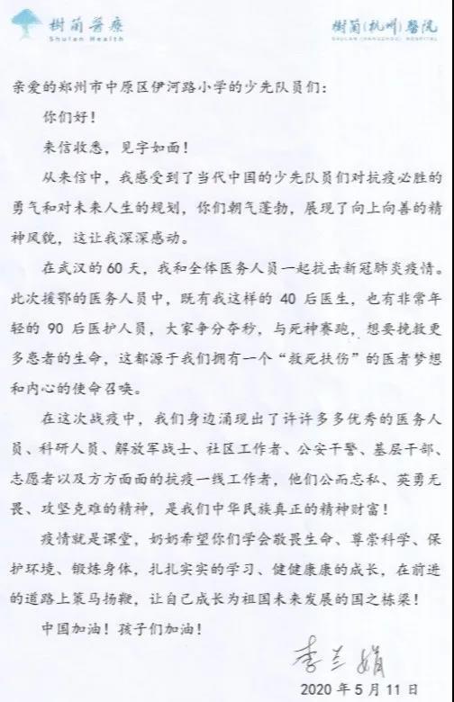 李兰娟院士给郑州小学生回信:中国加油!孩子们加油!