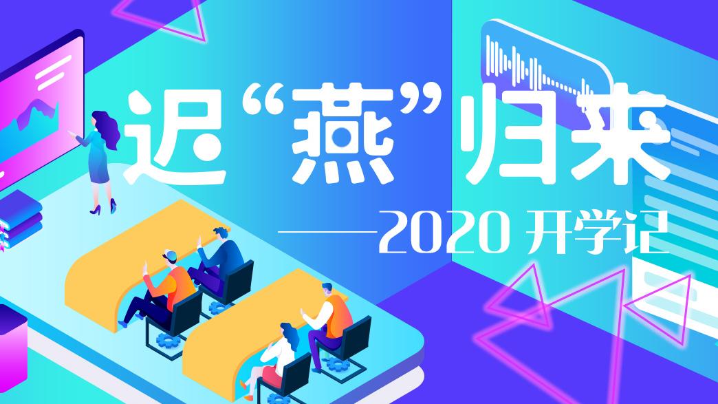 """迟""""燕""""归来——2020开学记"""