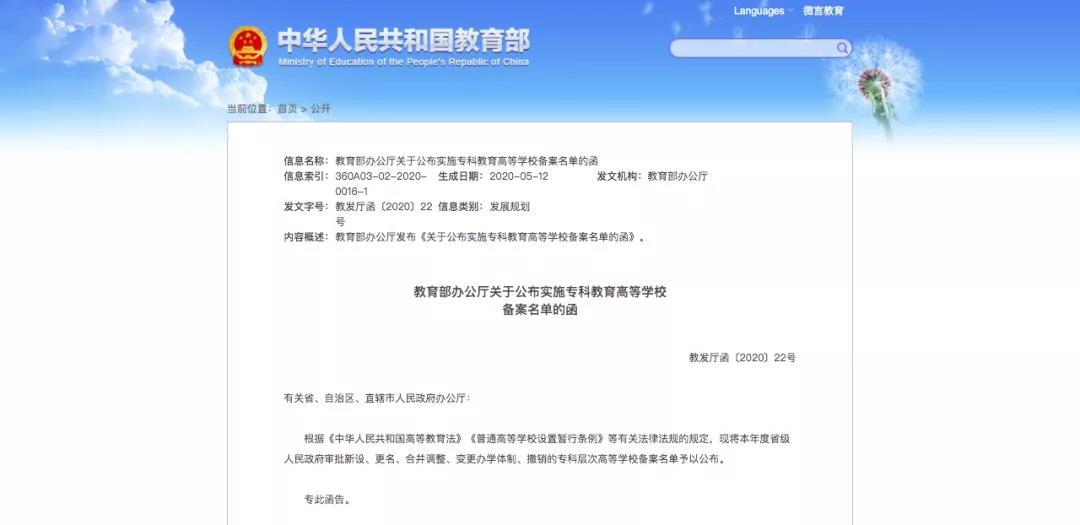 配资查询 部:河南新设10所高等职业学校