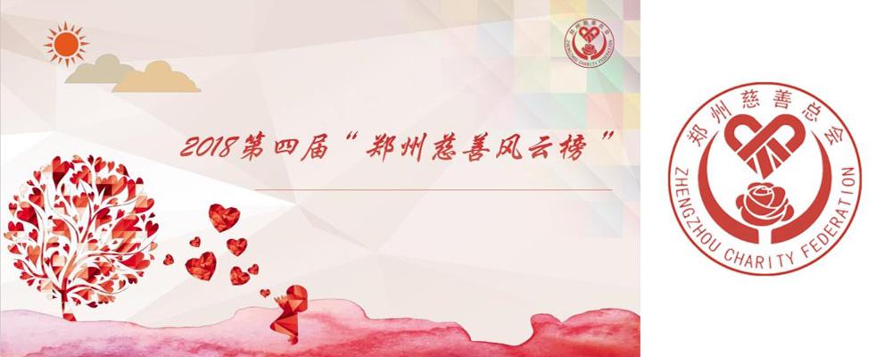 """第四届""""郑州慈善风云榜""""拟表彰名单揭晓"""