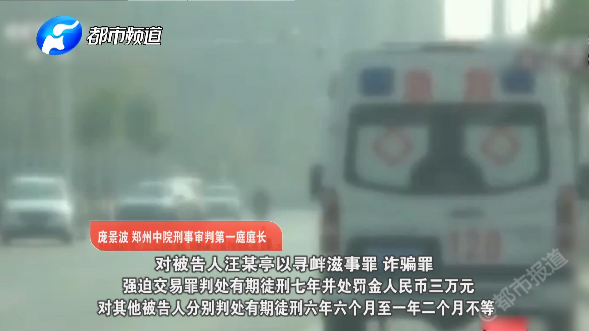"""郑州""""黑120""""威胁病人家属,不加价就停车!这次终于栽了"""