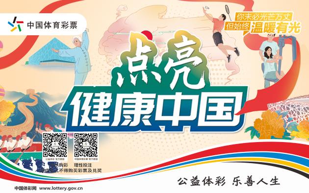 掀起全民健身热潮 公益体彩助力点亮健康中国