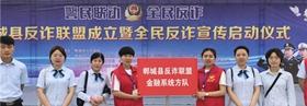 郸城联社志愿者团队助力全县反诈联盟