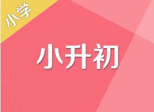 郑州小升初跨区报名时间确定