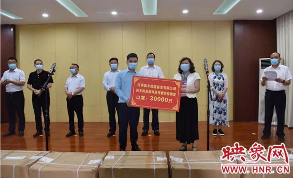 河南省慈善总会携爱心企业家向平舆县教育系统捐赠口罩12万只