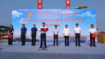 洛阳2020年建功新时代劳动竞赛启动