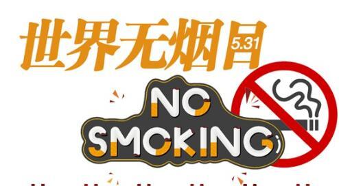 《数读有道》NO.45 世界无烟日