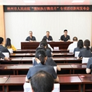 """林州法院召开""""强制执行腾房月""""专项活动新闻发布会"""